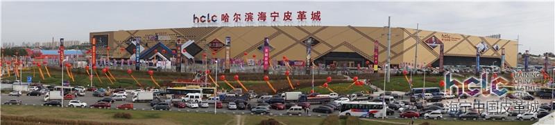 哈尔滨海宁皮革城的盛大开业为走进俄罗斯提供了良好